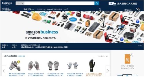 法人・個人事業主向けの購買サイト「Amazonビジネス」(出所:アマゾンジャパン)