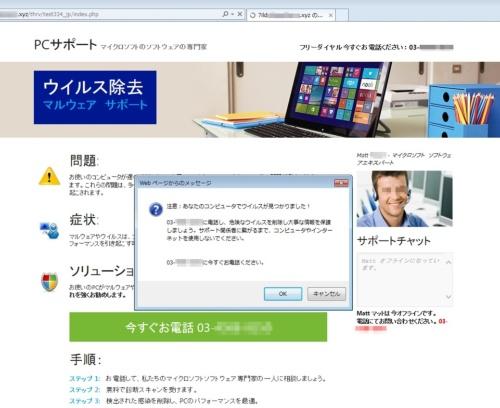 「サポート詐欺」で表示される警告画面の例