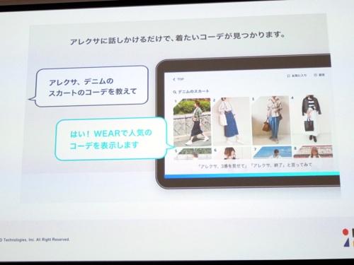 ZOZOテクノロジーズのスキル「コーデ相談 by WEAR」
