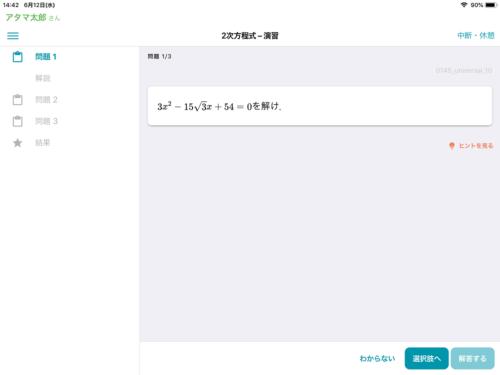 「atama+(アタマプラス)」の回答画面