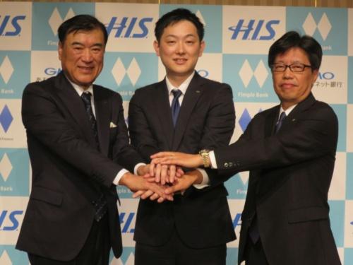 左から、エイチ・アイ・エス(HIS)会長兼社長の澤田秀雄氏、H.I.S.Impact Finance社長の東小薗光輝氏、GMOあおぞらネット銀行会長の金子岳人氏