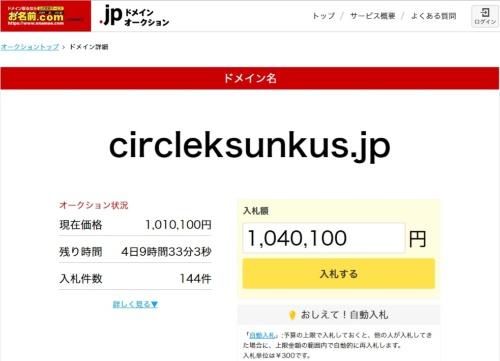 競売中のcircleksunkus.jpの入札画面。2019年6月14日時点