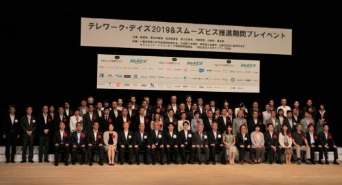 2019年7月1日に政府が東京都内で開いた「テレワーク・デイズ2019」のプレイベントの様子。東京都との共同開催だった