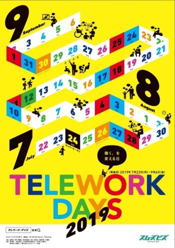 テレワーク・デイズ2019のポスター