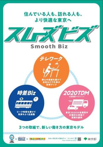 東京都のキャンペーン「スムーズビズ」のポスター