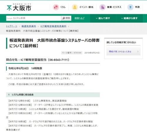 システム障害について「最終報」をWebサイトで公表した
