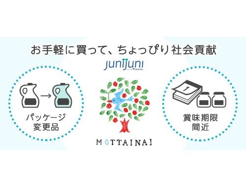 東京ガスは2019年4月にパッケージ変更や賞味期限間近の商品を販売するサイト「junijuni sponsored by TOKYO GAS」を始めた