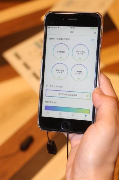 情報銀行サービス「MEY」のアプリ画面。質問に答えて個人データを登録し、提供してよい範囲も設定できる