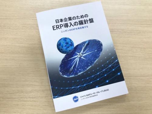 冊子として配布されている「日本企業のためのERP導入の羅針盤」