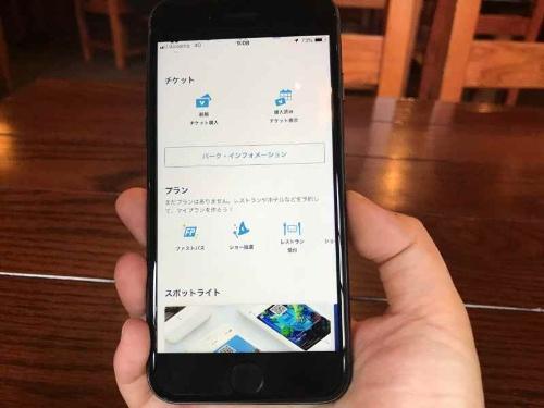 「東京ディズニーリゾート・アプリ」の画面。「ファストパス」をタップする