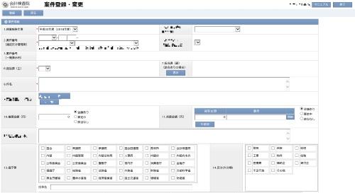 総合検索システムの画面