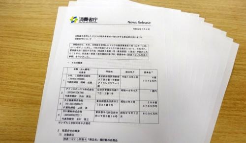 消費者庁が2019年7月4日に発表した措置命令のリリース
