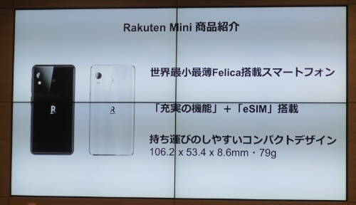 独自端末「Rakuten Mini」