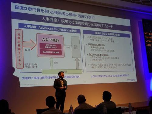 NTTデータテクノロジーカンファレンス 2019でADP制度を説明する濱野賢一朗氏
