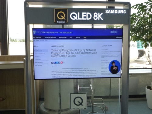 金浦(キンポ)空港の待合室においてあった韓国サムスン電子の8Kテレビ