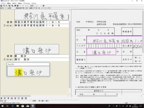 DynaEye 10のAIオプションソフト「AI日本語手書きOCRオプション」の読み取り結果の例。Zinraiと書かれた項目がオプションソフトの読み取り結果になる