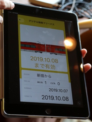 EMotアプリ上で発行した「箱根フリーパス」