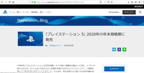 PS5の発売時期などについて発表(画像:公式ブログをキャプチャーしたもの)