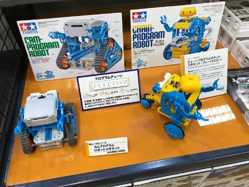 タミヤの「チェーンプログラムロボット工作セット」