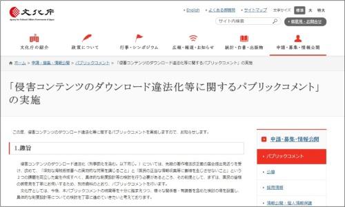 文化庁のサイト