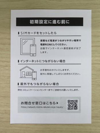 SIMカードに同封された注意書きには「電波がつながりやすい場所で電源をONに」と太字で書かれており、自営回線が圏外の場所では初期設定できないことを示唆している