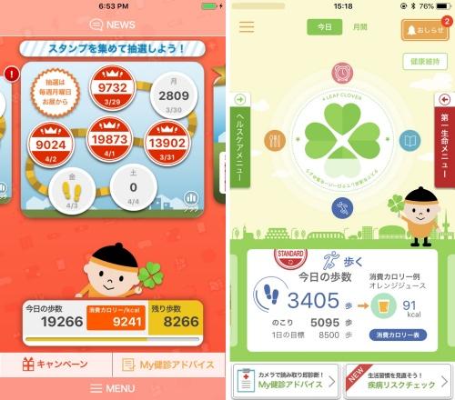 「健康第一」のアプリ画面