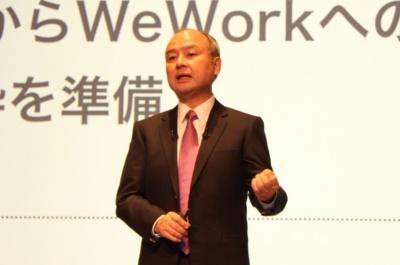 ウィーワークの経営再建策を発表するソフトバンクグループの孫正義会長兼社長