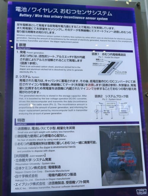 ET展での日本ケミコンの説明ボード