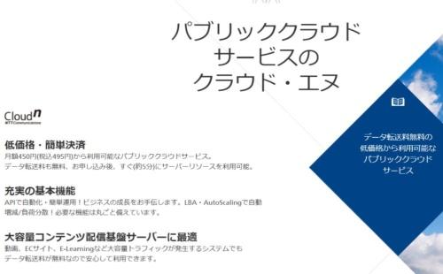 サービス終了を発表したNTTコミュニケーションズの「Cloudn」のWebサイト