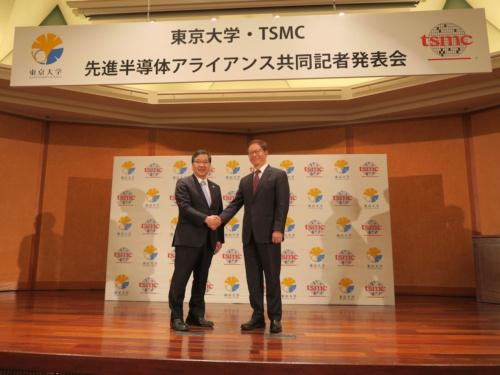 東京大学とTSMCが提携