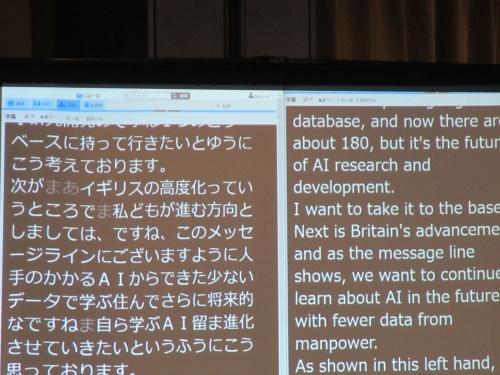 説明会でリアルタイムに見せた、話した内容の日本語と英語のテキスト