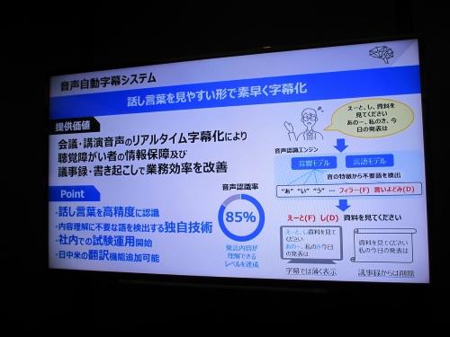 東芝の音声自動字幕システム