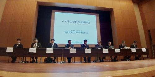 図1 八大学工学部長会議声明を発表