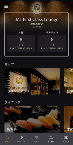 「JAL Lounge+」のメイン画面