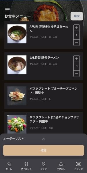 ファーストクラスラウンジ利用の搭乗客は、カウンターへ出向くことなくアプリで食事を注文できる。現在は試験提供中のためラーメンのみ対応している