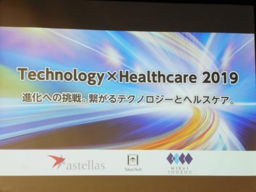「Technology×Healthcare 2019」はアステラス製薬と東京工業大学、みらい創造機構が共催した。