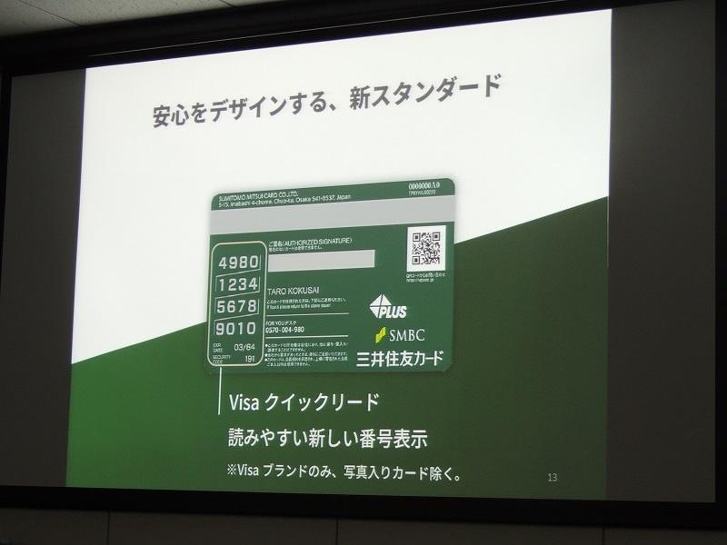 三井住友カード 5分