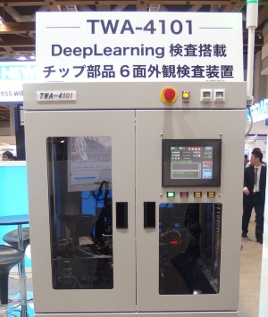 東京ウエルズは、チップ部品6面外観検査装置「TWA-4101」の新機能として「DeepLearning検査」をアピール。日経クロステックが撮影