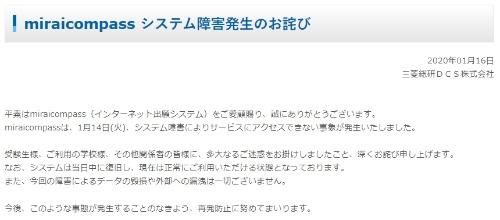Web出願サービス「miraicompass」で発生したシステム障害に関するリリース