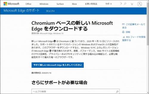 「Microsoft Edge」新版のダウンロードページ