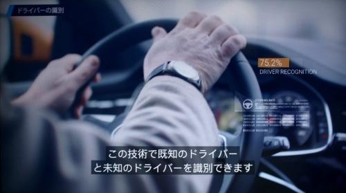 運転の特徴や癖から運転者を識別