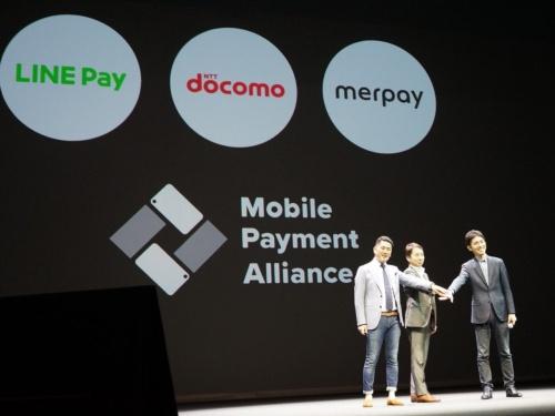 加盟店アライアンス「Mobile Payment Alliance(MoPA)」のメンバーだったLINE Payの長福久弘取締役COO(左)、NTTドコモの田原務プラットフォームビジネス推進部ウォレットビジネス推進室室長(中)、メルペイの青柳直樹社長(右)