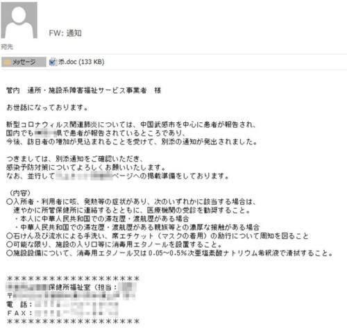 Emotetウイルス攻撃メールの例