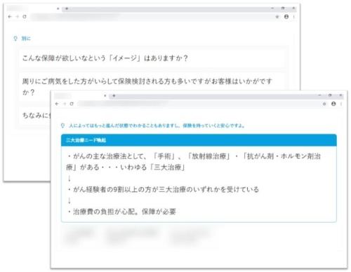営業サポートAIの画面イメージ