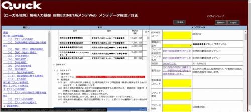 抽出結果をQUICKの担当者が確認する際の画面イメージ。本文(中央)の赤くハイライトした箇所から「運用方針」(右)の記述を抽出している