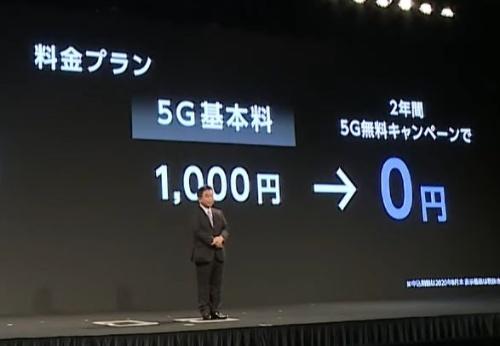 5Gのサービス開始を発表するソフトバンクの榛葉淳副社長。5Gの基本料月額1000円は期間限定で無料にした。