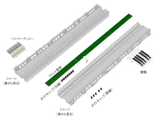 図3 鍵盤ユニットの部品