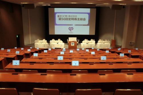 富士ソフトの株主総会会場。会場のタブレットと同様のペーパーレス会議ツールをインターネット経由でも使える