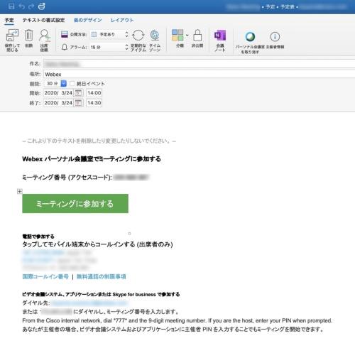 Cisco Webex MeetingsのWeb会議の招待メールの例。「ミーティングに参加する」と書かれた緑色のボタンをクリックすれば会議に参加できる