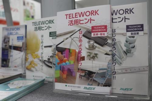 東京都が業種ごとにテレワーク活用ヒントをまとめた冊子。製造業、医療・福祉、建設などの業種でテレワークをする際の参考情報を紹介している